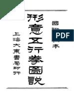 国术新教本形意五行拳图说 - Xingyi Five Forms