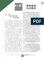 中国意拳标准教程—意拳功法 Xingyi Standard Manual