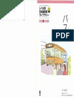 Basu Japanese graded reader front page