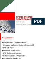 Update Brocade Serveriron Adx 12.2