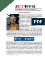 Ufology-News 17 July-August 2013