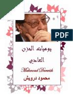 يوميات الحزن العادي محمود درويش