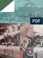 شارع الأميرات - جبرا ابراهيم جبرا