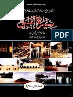 Seerat un Nabi - Volume 1