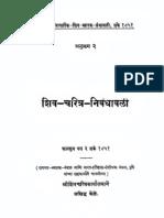 Shivcharitra Nibandhavali शिवचरित्र निबंधावली
