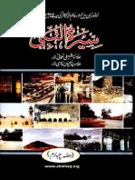 Seerat un Nabi - Volume 3