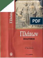 Plato-Πολιτικός-Πλάτων-με-σχόλια