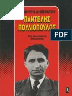 Δημήτρης Λιβιεράτος-Παντελής Πουλιόπουλος.  Ένας διανοούμενος επαναστάτης-Γλάρος (1992)