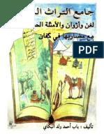 جامع التراث الشعبي – لغنَ الحساني لبابَ أحمد ولد البكاي الكنتي