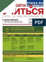 Кузин Ф А Магистерская Диссертация Куда пойти учиться № 27 2009 г