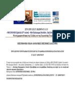 ΠΣ Κοινωνική και Πολιτική Αγωγή — Δημοτικό 2011.pdf