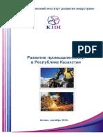 Развитие промышленности в Республике Казахстан.pdf