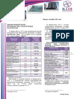Ежемесячный обзор - производство строительных материалов.pdf