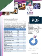 Ежемесячный обзор - легкая промышленность.pdf