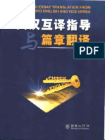 A Guide To Translate Chinese-English 英汉互译指导.pdf