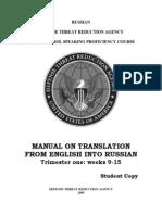 ER Trans Trimester 1 - Student Version