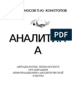 Аналитика - методология, технология и организация информационно-аналитической работы