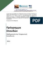 Μαθηματικά — Γυμνάσιο 2011.pdf