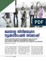 New Generation Malayalam Cinema