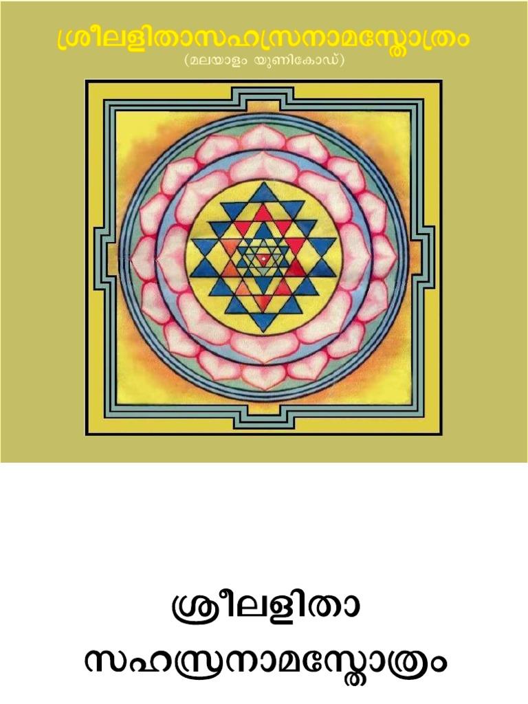 Vishnu sahasranamam lyrics in malayalam download