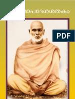Atmopadesa Satakam Sri Narayana Guru Malayalam