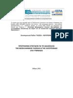 Νεοελληνική Γλώσσα και Νεοελληνική Λογοτεχνία — Γυμνάσιο 2011.pdf
