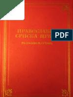 Православна Српска Црква (1921. Година) - Радослав М. Грујић