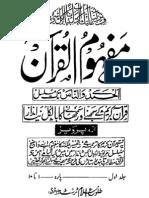 Mafoom Ul Quran by Pervaiz