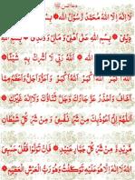 Dua Hazrat Anas Razi Allah-ho-unho