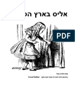 Alice in Wonderland Hebrew