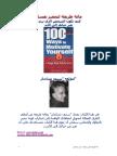 100 طريق لتحفيز نفسك -ستيف تشارلز