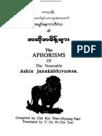AshinJanakabhivamsa-AhSoAhMaintMyar