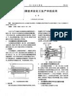 无泄漏泵技术在化工生产中的应用