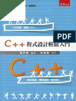 C++程式設計輕鬆入門