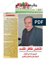 طليعة لبنان أيلول  2013