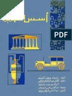 اسس التصميم - عبدالباقي ابراهيم