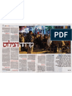 """Cairo Nile Fever"" by Roy Arad - Yedioth 7 Nights - 2009"