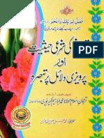 Qurbani Ki Sharai Haseet Aur Pervaizi Dalael Ka Tazeea