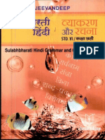 Hindi Gram