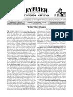Κυριακὴ Γ΄ Λουκᾶ, 6/9/2013, Ἔπαινος χηρῶν, επισκ. Αυγουστίνου