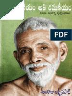 Iti Smaraneeyam Ati Ramaneeyam