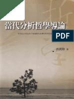 洪漢鼎 - 當代分析哲學導論