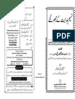 Nasim e Hidayat Ke Jhonke Urdu(Khawateen)
