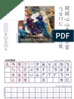 Bopomofo Zhuyin Fuhao Book