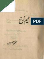 Neem Rukh Pensketches Mujtaba Hussain Karachi 1978