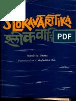 Shloka Vartika of Kumarila Bhatta - Ganganath Jha