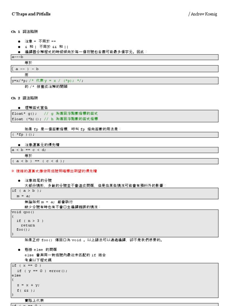 c traps and pitfalls 中文