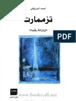 eBook Tazmamart Cellule 10 Ahmed Marzouki