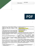 Сравнение EN 473 и ISO 9712