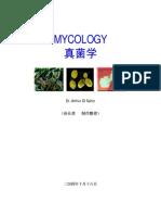 Mycology(Book) (1)